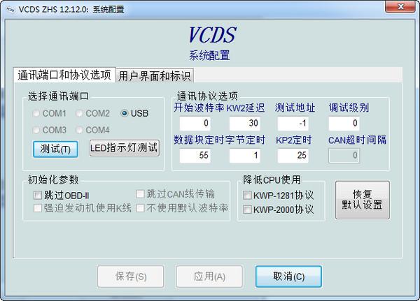 大众VCDS最新软件 v19.6.2 官方版 1