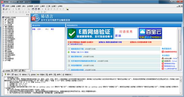 易语言5.0破解版