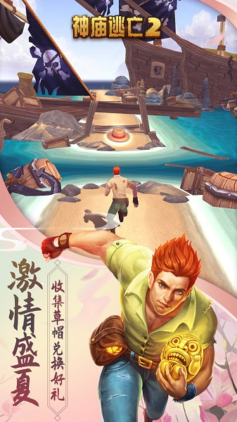 神庙逃亡2手机游戏 v4.1.0 安卓版 1