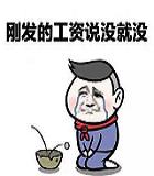 工资没了QQ表情包