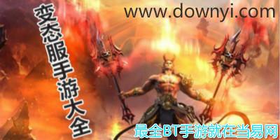 bt手机游戏大全_手游bt版_变态游戏中心下载