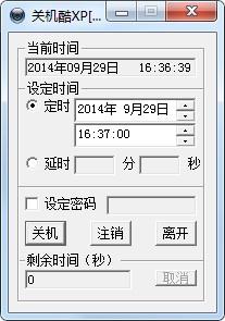 定时关机酷win7 v3.0 最新版0
