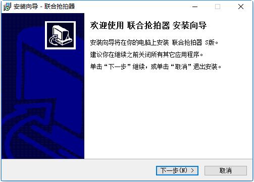 安百网联合抢拍器免费版下载