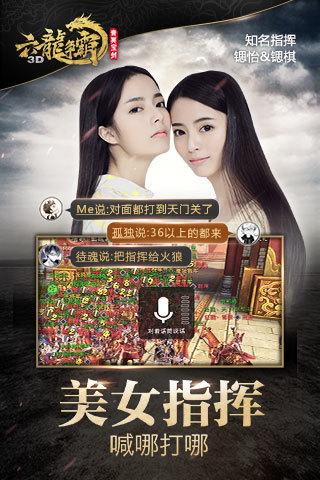 六龙争霸3d汉化版 v1.1.53 安卓版 3