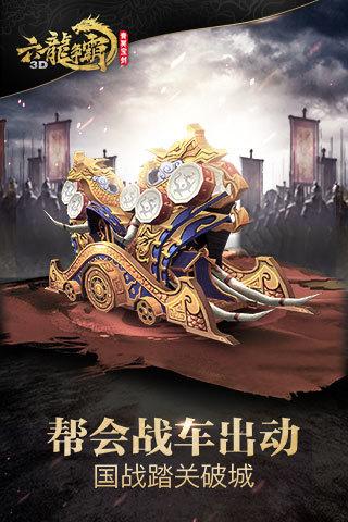六龙争霸3d汉化版