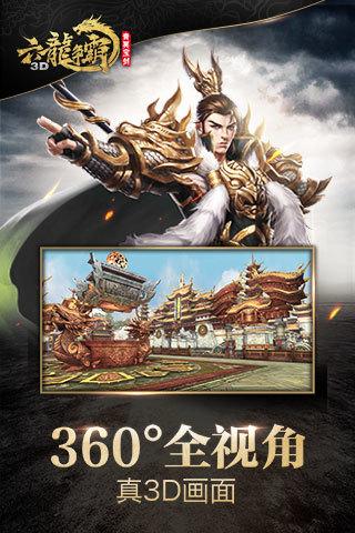 六龙争霸3d汉化版 v1.1.53 安卓版 2
