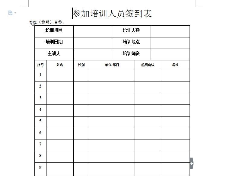 培训签到表模板下载 参加培训人员签到表模板下载word打印版 当易网