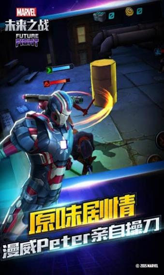 漫威未来之战小米手游 v3.1.0 官网安卓版1