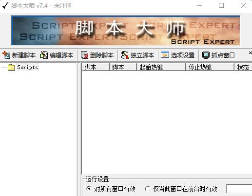 Script Expert �_本大�� v7.4 �G色破解版 0