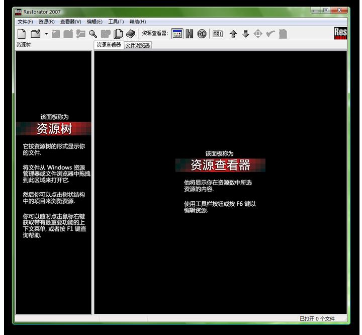 Restorator 2007 Bulid 1747 汉化版 v3.7.0.1747 官方版 0