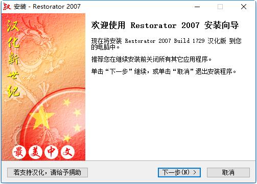 restorator 2007汉化版下载