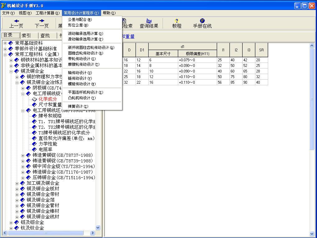 机械设计手册 pdf电子版