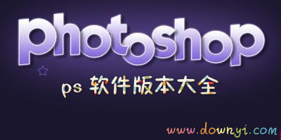 ps软件哪个好?ps版本大全_photoshop中文版免费下载