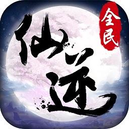 全民仙逆游戏v6.48 安卓版