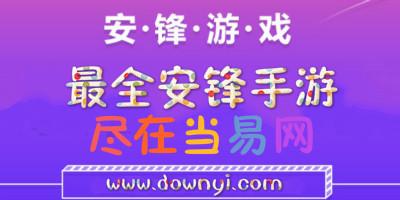 安锋游戏官网_安锋游戏平台下载_安锋游戏大全
