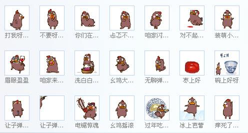 小幺鸡QQ表情包大全  0