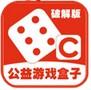 c游盒子手机版
