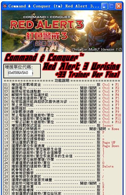 红色警戒3起义时刻33项属性修改器 免费版 for win10 0