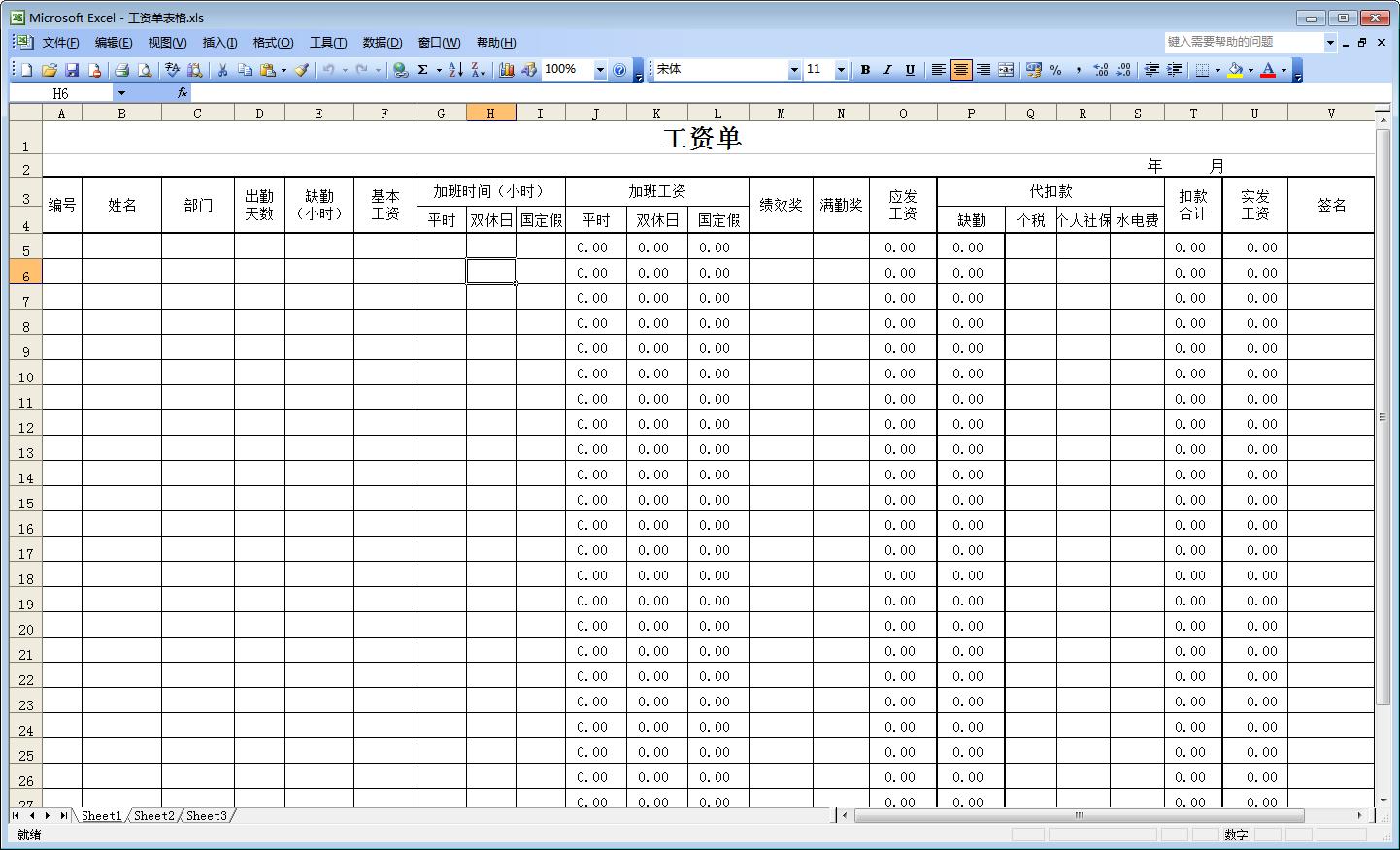 工厂员工工资单表格_工资单表格下载|工资单表格样本下载免费版_ 当易网
