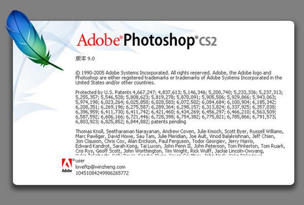 Adobe Photoshop CS2中文破解版 完整免费中文版 0