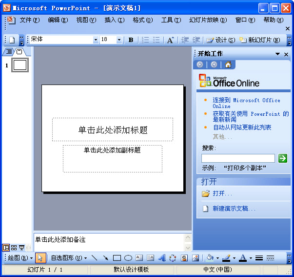 Microsoft PowerPoint 2003 Viewer(PPT播放器) V6.0.2600 官方最新版 0