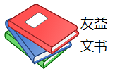 友益文书电子书制作