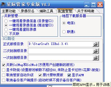 星际管家 v8.6.2 官方最新版 0