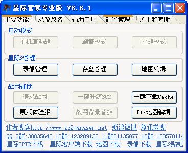 星际管家 v8.6.2 官方最新版 1