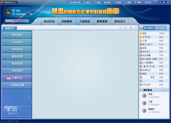 溧阳同城游戏大厅 v2017 官方最新版 0