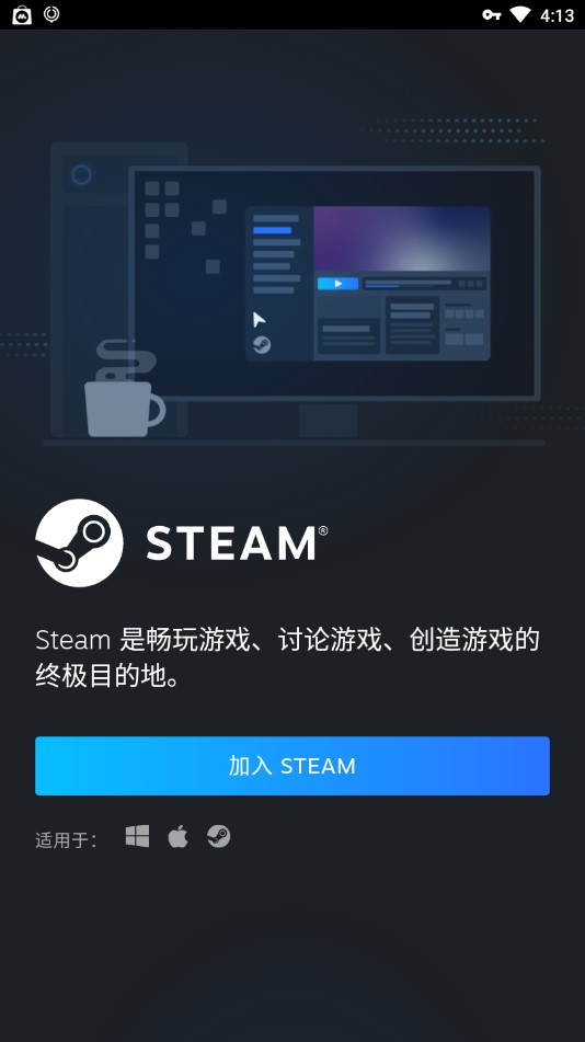 Steam移动版 v2.3.13 安卓官方版 1