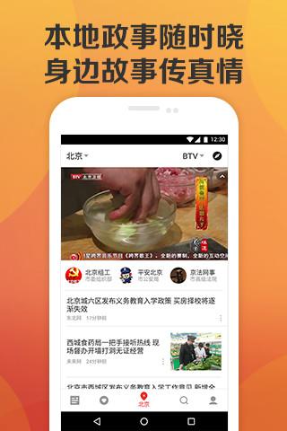 北京时间app 下载|北京时间手机版下载v3.1.0 安卓版图片