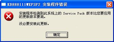 微软kb888111补丁