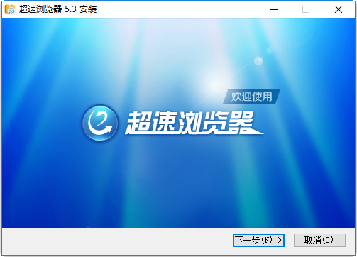 超速浏览器免费版下载