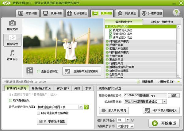 数码大师2013白金版 v32.9 官方最新版 0
