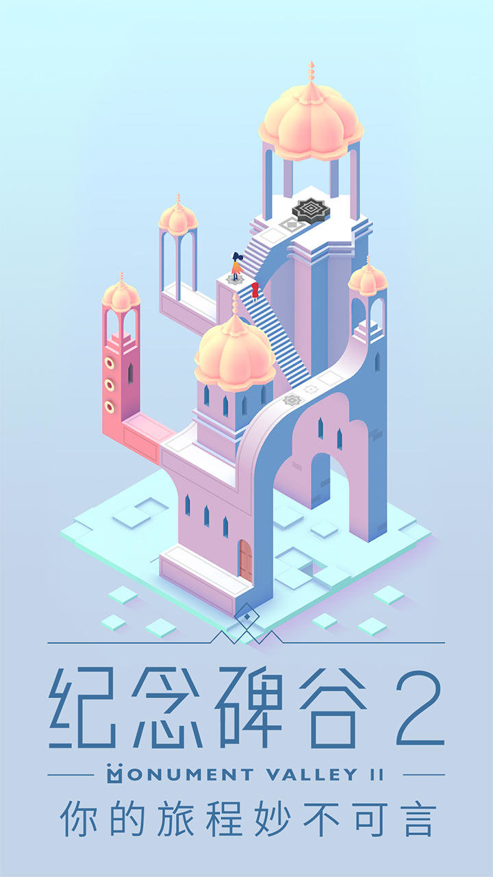 紀念碑谷2游戲 v1.12.3 安卓最新版 0