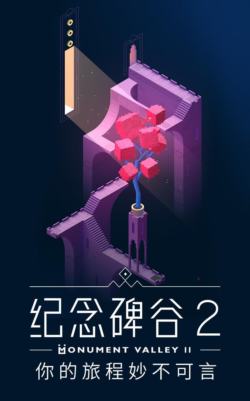 紀念碑谷2游戲 v1.12.3 安卓最新版 1