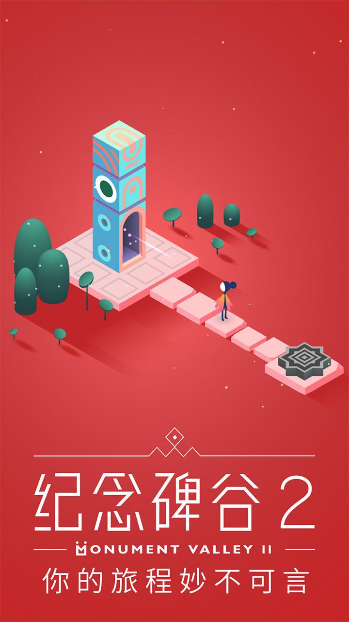 紀念碑谷2游戲 v1.12.3 安卓最新版 2