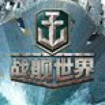 多玩战舰世界盒子最新版