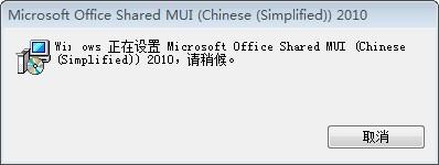 OfficeMUI.msi