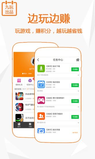 九玩万精游手游平台 v2.5.8 安卓最新版 2