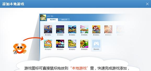 斗蟹游戏盒子 v2017 最新版 0