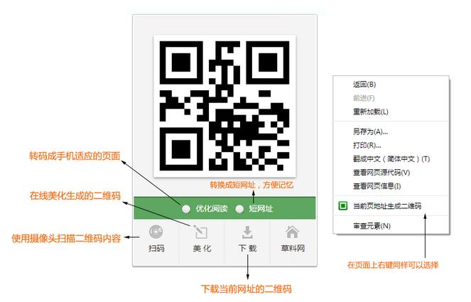 草料二维码图片扫描器