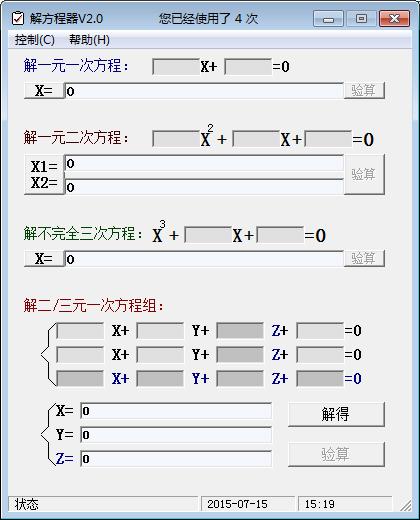 解方程器(解方程软件) v2017 最新版 0