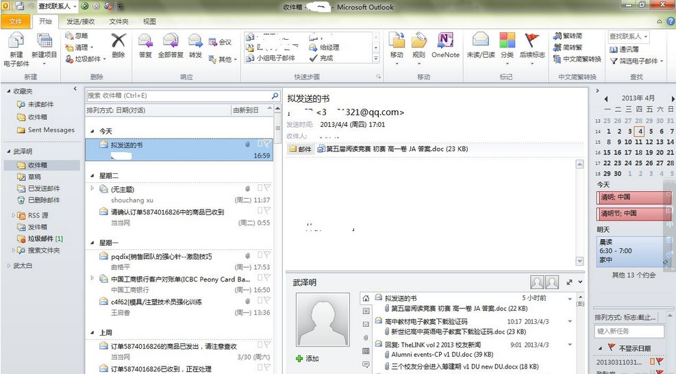 Outlook2010破解版