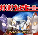 奥特曼格斗游戏(含GBA模拟器)