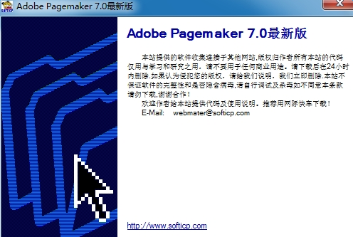 adobe pagemaker v7.0 中文版_64位 0