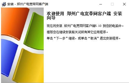 河南郑州广电宽带网客户端 v5.10 官方最新版 0