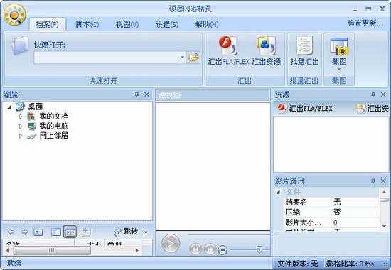 sothink swf decompiler(swf反编译工具) v7.4 免费版 0
