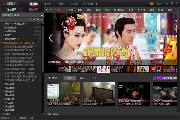 搜狐影音��X版 v6.5.1.0 免�M版 1