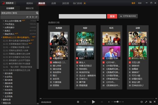 搜狐影音��X版 v6.5.1.0 免�M版 2